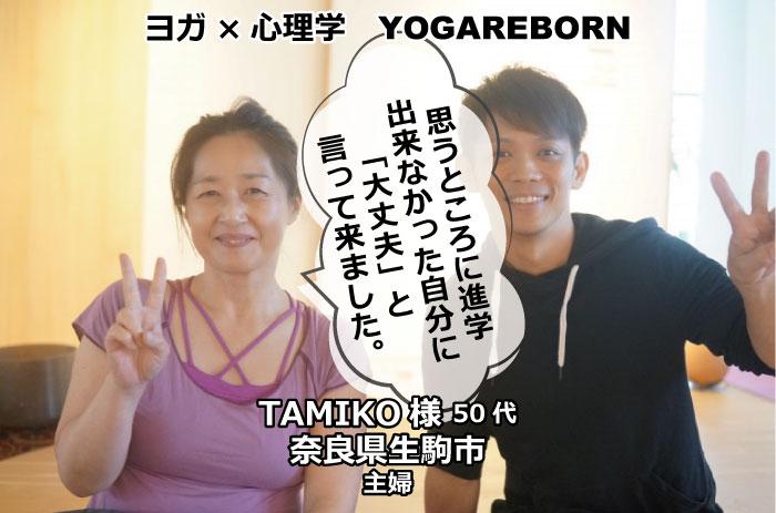 TAMIKO様