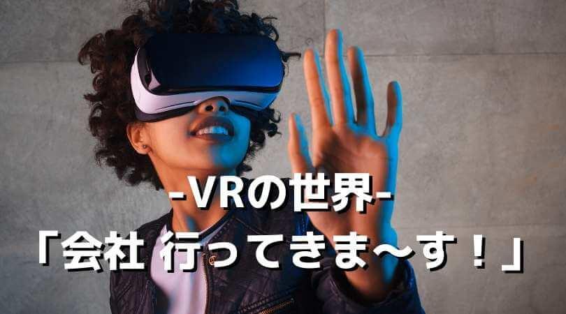 VRの世界