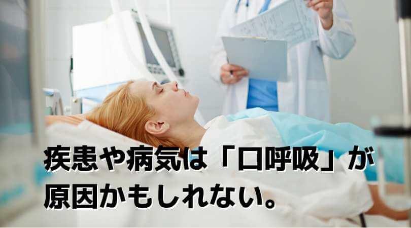 疾患や病気は口呼吸が原因かもしれない