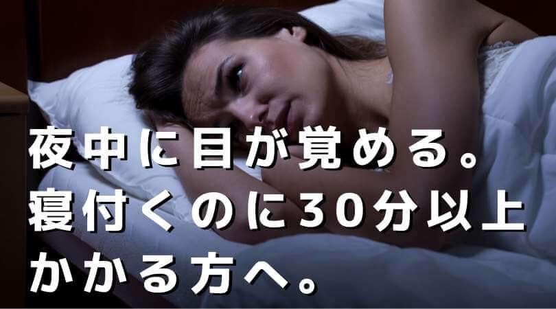 夜中に目が覚める・根付くのに30分以上