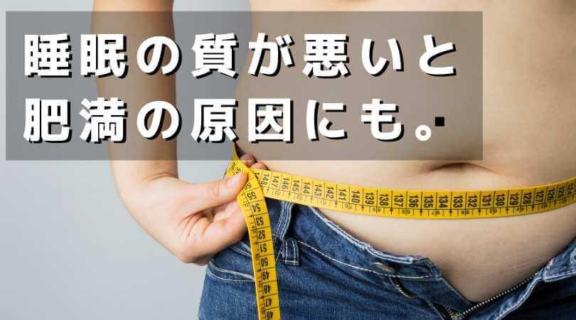 睡眠の質が悪いと肥満の原因にも