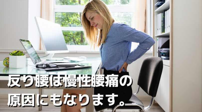 反り腰は慢性腰痛の原因になる