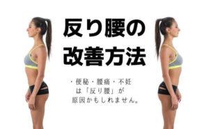 反り腰の改善方法アイキャッチ画像