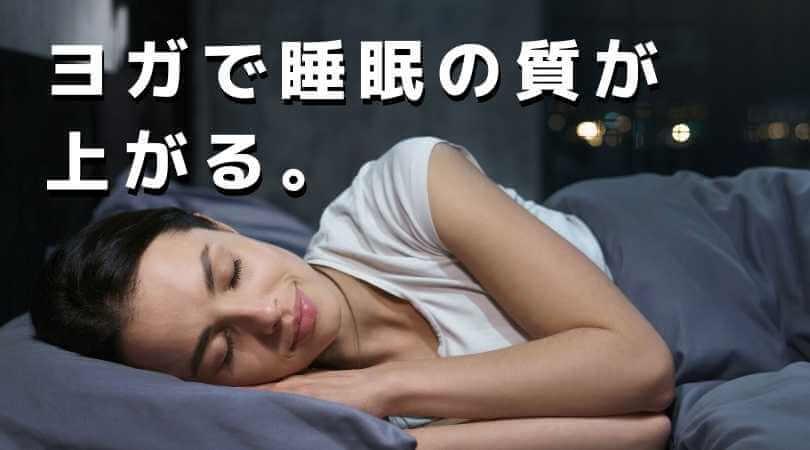 ヨガで睡眠の質が上がる