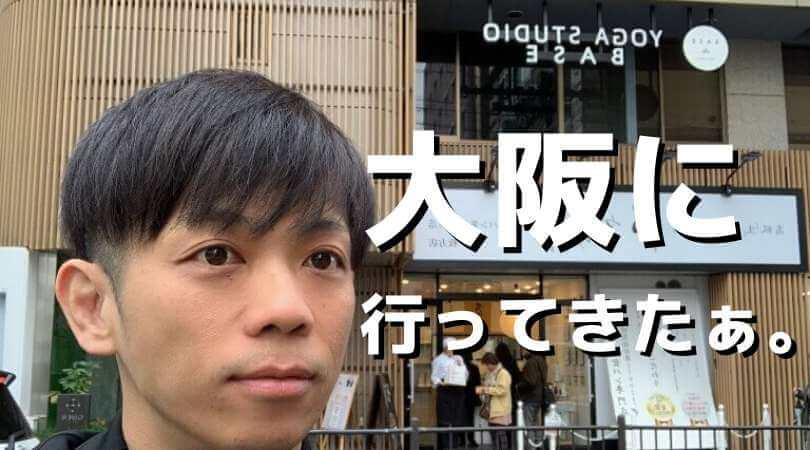 大阪に行ってきた