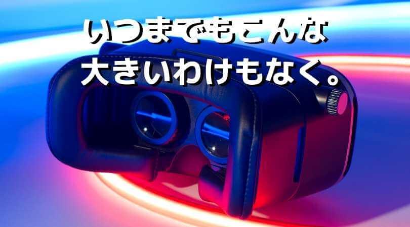 VRのゴーグル
