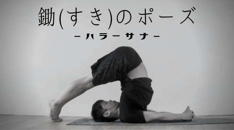 鋤(すき)のポーズアイキャッチ