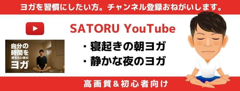SATORU-YouTubeバナー