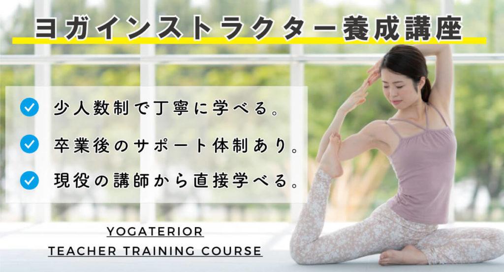 愛知県豊橋市ヨガテリアヨガインストラクター養成講座