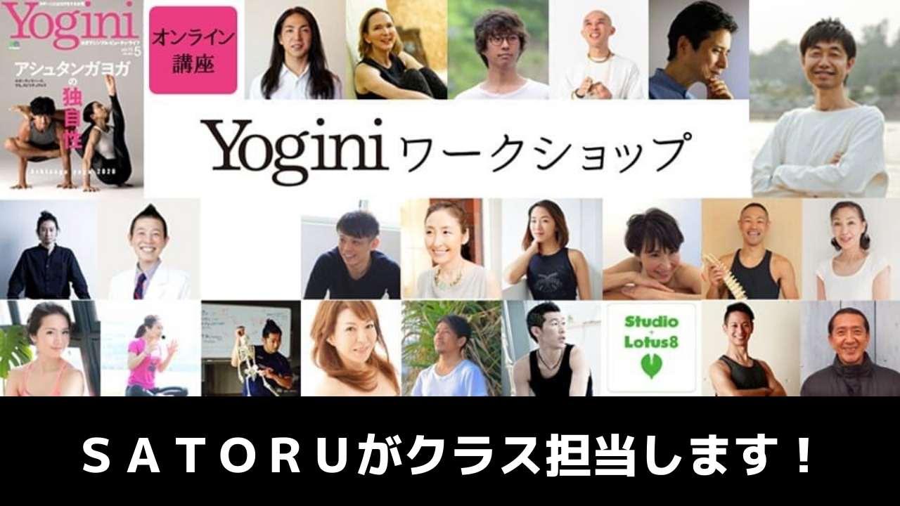 クラウドファンディング ロータス8 YOGINI オンラインヨガ