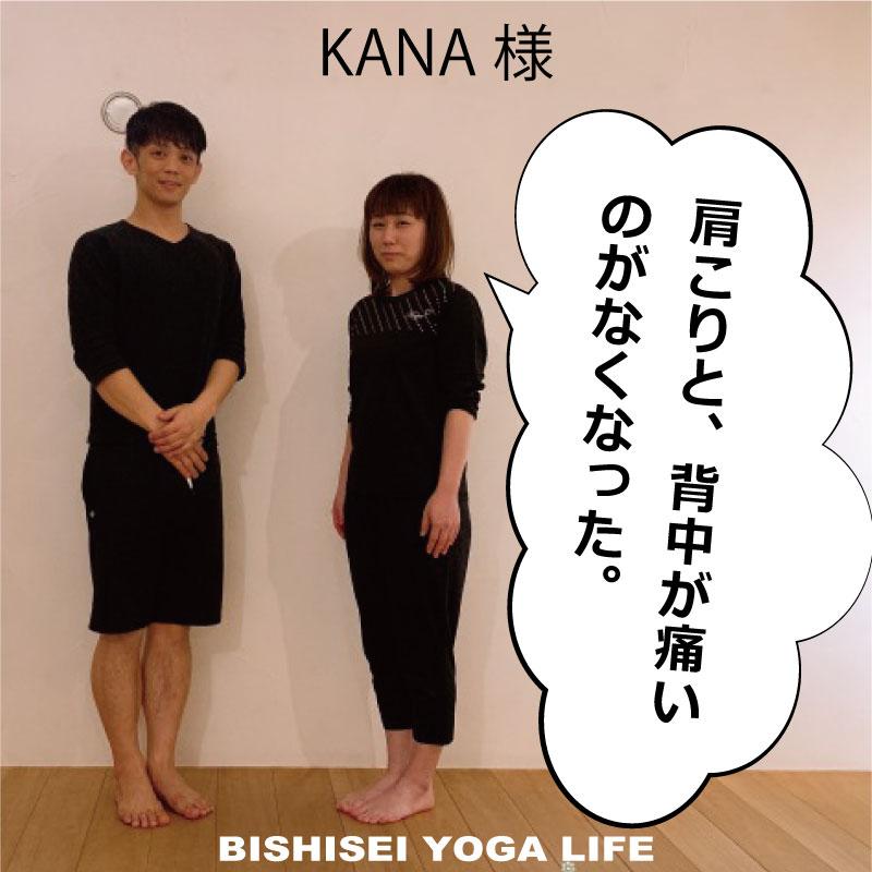 美姿勢ヨガライフ KANA2
