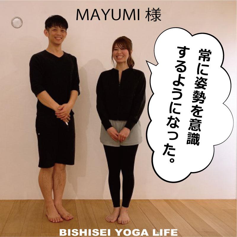 美姿勢ヨガライフ MAYUMI2