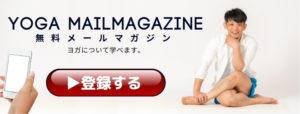 yoga mailmagazine