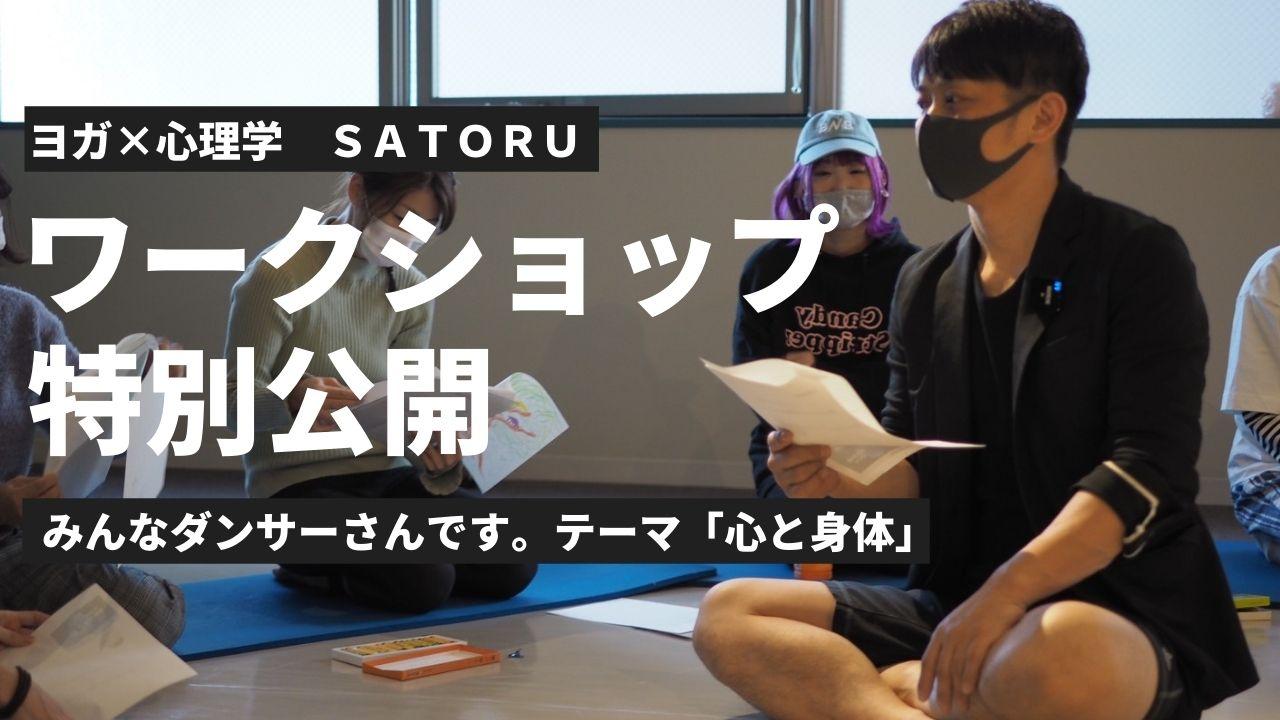 SATORU東京ワークショップ
