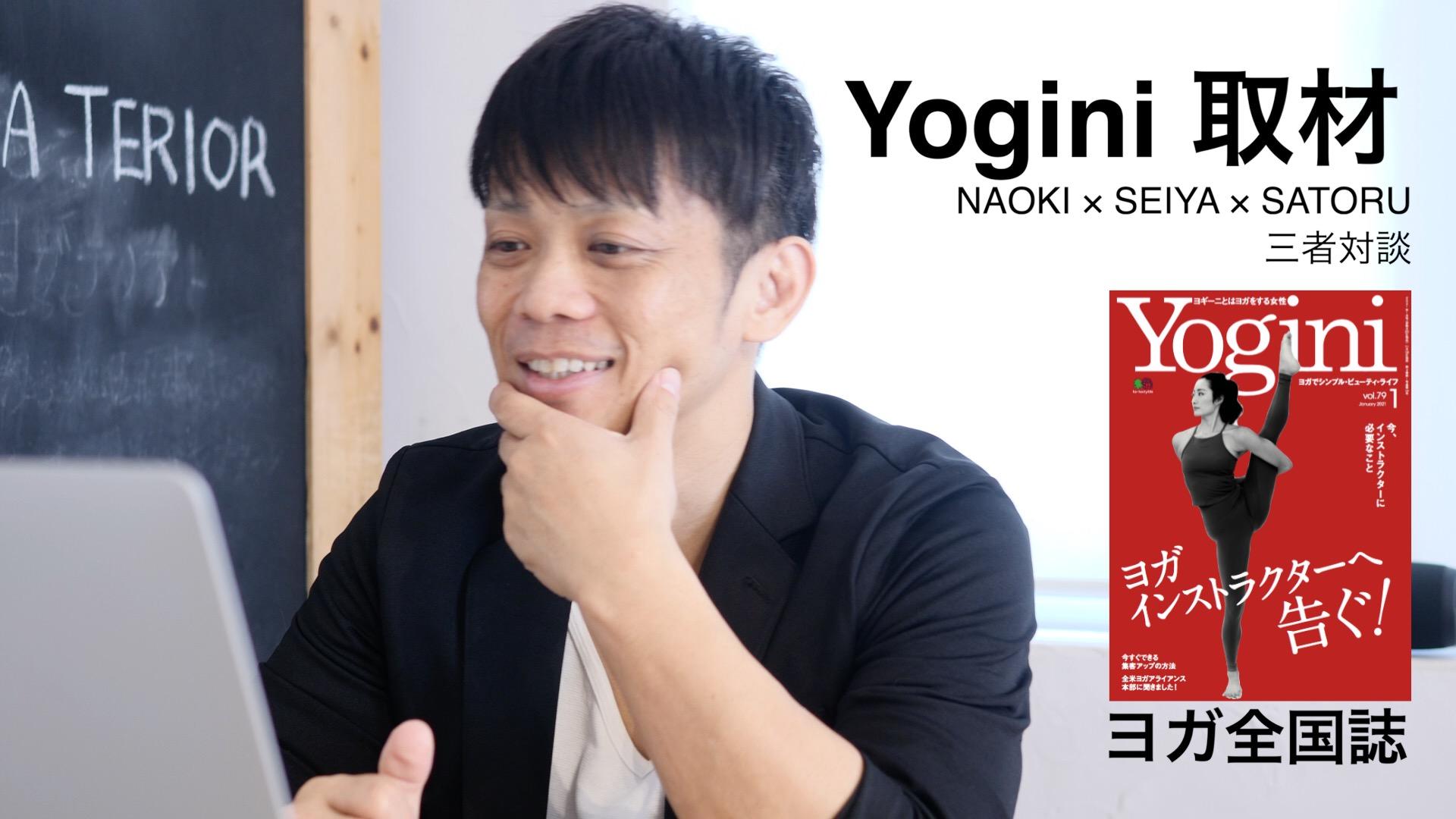 ヨギーニ三者対談のアイキャッチ