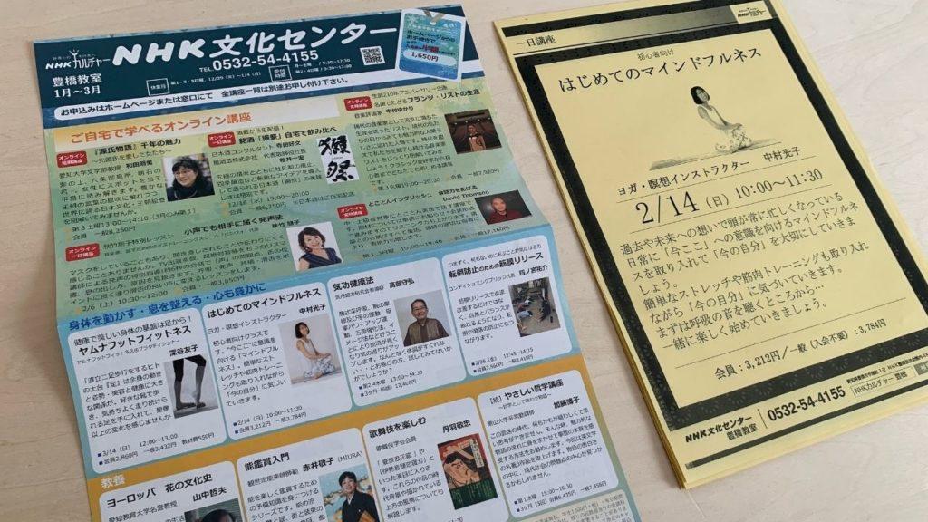 豊橋NHK文化センター ミツコ先生2