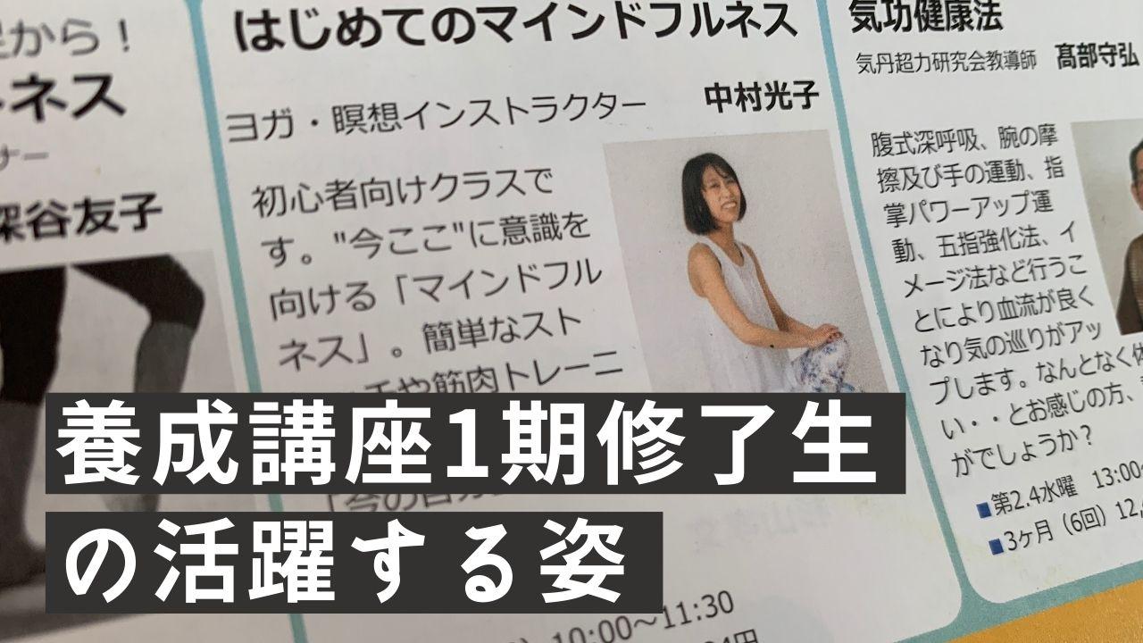 豊橋NHK文化センター ミツコ先生 アイキャッチ