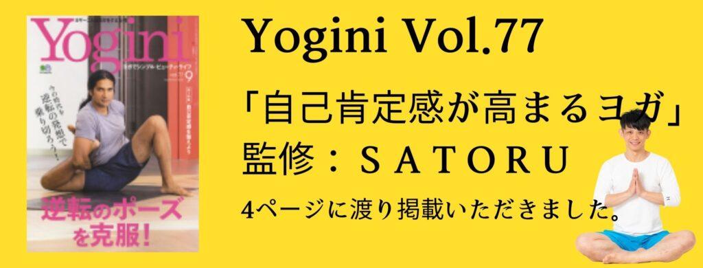 satoru-yogini-自己肯定感が高まるヨガ